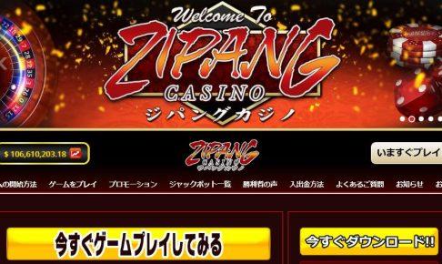 ジパングカジノの始め方