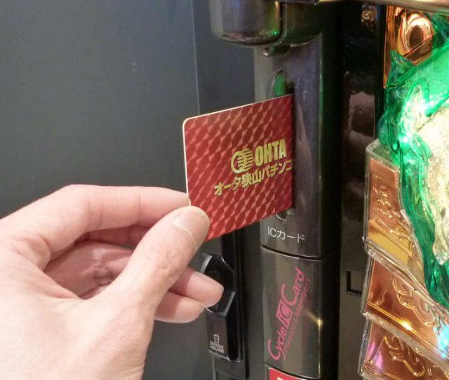 ICカードでパチンコの玉を借りる