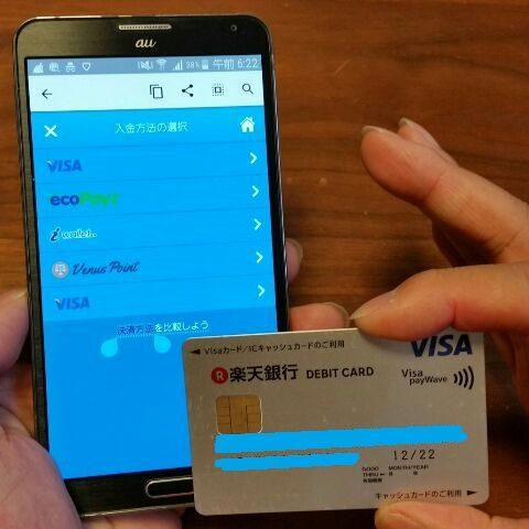 クレジットカード・エコペイズで入金する方法・手順